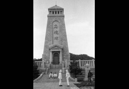China  Japanische Gedenkstätte 1. Weltkrieg / Japanese War Martyr Memorial Monument - Tsingtau / Tsingtao